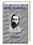 Борис Грінченко Украла скорочено