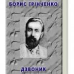Борис Грінченко Дзвоник скорочено.