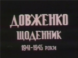 Довженко Олександр Щоденник скорочено