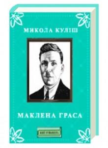 Микола Куліш Маклена Ґраса скорочено