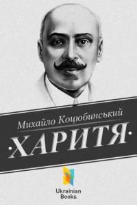Михайло Коцюбинський Харитя скорочено