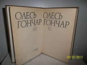 Олесь Гончар роман Прапороносці скорочено