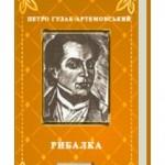 Петро Гулак-Артемовський Рибалка скорочено.