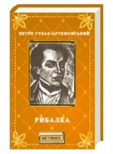 Петро Гулак-Артемовський Рибалка скорочено