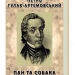 Петро Гулак-Артемовський Пан та собака скорочено
