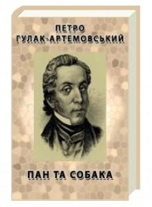 Петро Гулак-Артемовський Пан та собака