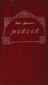Іван Франко Мойсей скорочено