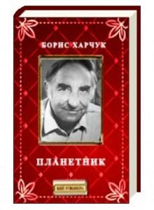 Борис Харчук Планетник скорочено