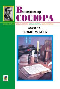Володимир Сосюра Мазепа скорочено