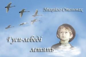 Михайло Стельмах Гуси-лебеді летять скорочено