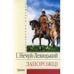 Іван Нечуй-Левицький Запорожці скорочено