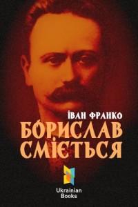 Іван Франко Борислав сміється скорочено