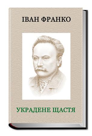 Іван Франко Украдене щастя скорочено