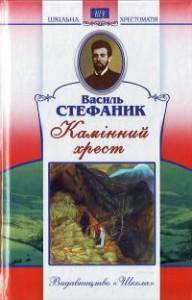 Василь Стефаник Камінний Хрест скорочено