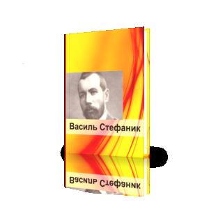 Василь Стефаник Новина скорочено