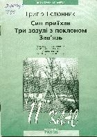 Григір Тютюнник Три зозулі з поклоном скорочено