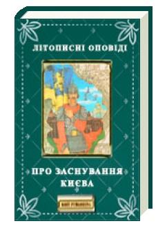 Про заснування Києва скорочено (літописні оповіді)