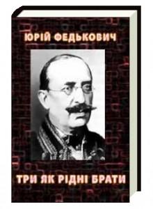 Юрій Федькович Три як рідні брати скорочено