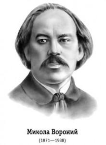 Микола Вороний біорафія скорочено