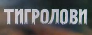 Фільм Тигролови за однойменним романом Івана Багряного