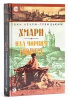 Іван Нечуй-Левицький повість Хмари читати