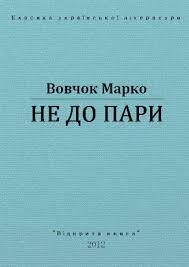 Марко Вовчок Не до пари