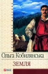 Ольга Кобилянська Земля