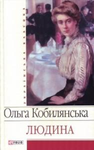 Ольга Кобилянська Людина