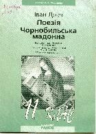Іван Драч поема Чорнобильська Мадонна