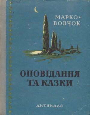 Марко Вовчок Козачка