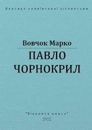 Марко Вовчок Павло Чорнокрил