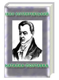 Іван Котляревський Наталка-Полтавка