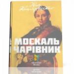 Іван Котляревський Москаль-чарівник