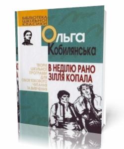 Ольга Кобилянська В неділю рано зілля копала...