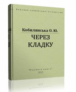 Ольга Кобилянська Через кладку