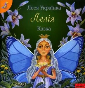Леся Українка Лелія