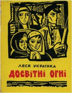 Леся Українка Досвітні вогні