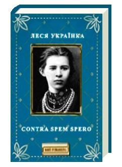 Леся Українка CONTRA SPEM SPERO!