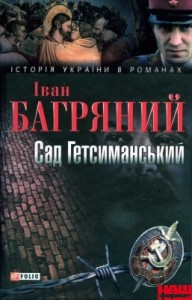 Іван Багряний Сад гетсиманський