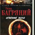Іван Багряний Огненне коло