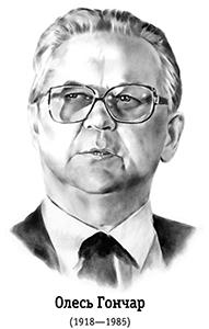 Олесь Гончар Лебеді