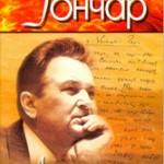 Олесь Гончар роман Людина і зброя