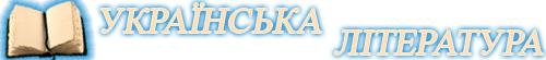Українська література. Теорія літератури. Готуймося до іспиту та ЗНО з української літератури.