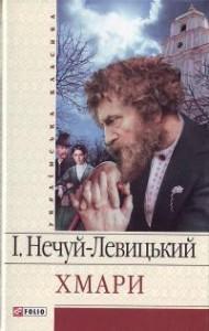 Роман Хмари скорочено