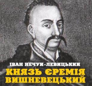 Iван Нечуй-Левицький. Князь Єремія Вишневецький